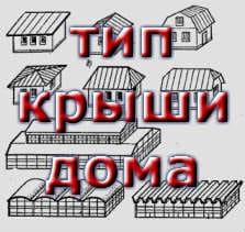 тип крыши дома
